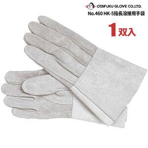 おたふく手袋 No.460 HK-5指長溶接用手袋 【1双入】 品質のよい高級牛革を使用した溶接作業向きの5本指牛革手袋です。 作業手袋 皮手袋 革手袋 溶接手袋 ★レビュー記入プレゼント対象