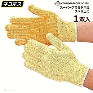 ★ネコポス配送専用★ おたふく手袋 No.809 スーパーアラミド手袋 【スベリ止付】【1双入】 耐切創・高強度・耐摩耗性に優れたアラミド繊維を100%使用 した耐切創手袋です。 作業手袋