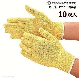 おたふく手袋 No.810 スーパーアラミド薄手袋 【10双入】 素材に綿の数倍の強さを誇り、耐切創・高強度・耐摩耗性に優れたアラミド繊維を100%使用 した耐切創手袋です。 作業手袋 耐切創手袋 アラミド手袋 ★レビュー記入プレゼント対象商品★