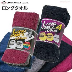 おたふく手袋 ロングタオル4枚組 頭にも巻ける長さ105cmのロングタオルです。 ロングタオル 暑さ対策グッズ 熱中症対策 おたふく手袋 ★レビュー記入プレゼント対象商品★