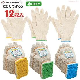 手にやさしい綿100%、こども用軍手です。 おたふく手袋 G-637 こども用手袋 【12双組】 こども用軍手 こども用手袋 ★レビュー記入プレゼント対象商品★