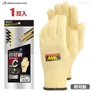 MWK-910 耐切創手袋 7G 【1双入】 耐切創レベル5、ガラスや刃物など鋭利なものでも切れにくい!作業のしやすいオーソドックスな軍手タイプの耐切創手袋 おたふく手袋 切創事故防止 耐切創手