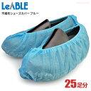 LeABLE No.2892 不織布シューズカバー ブルー 【50枚入(25足入り)】 靴の上に被せて土や埃の落下を防ぎます。 シュ…