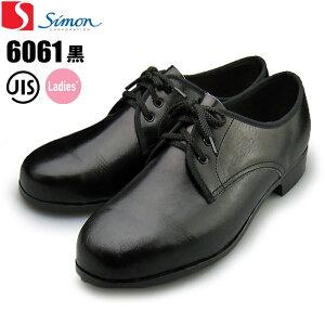 シモン 女性用安全靴 6061 黒 【22.0〜25.0cm】 スマートなデザインの女性用安全靴です。つま先には鋼鉄製先芯を採用しています。 JIS規格品 安全靴 作業靴 女性用 セーフティーシュー