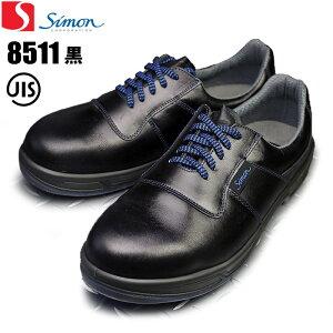 ★送料無料★ シモン安全靴 8511黒 【23.5〜28.0cm】 強くて軽い、一歩上を行くユーザーのための高級安全靴です。  JIS規格品 安全靴 作業靴 セーフティーシューズ ★レビュー記入プレゼ