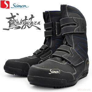 シモン 鳶技 S538 黒 【24.0〜27.0・28.0・29.0cm】 しなやかな屈曲性と一体感!従来モデルを超えた新『鳶技』 JSAA規格認定 安全ブーツ 高所作業靴 鳶靴 安全靴 シモン rev
