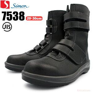 ★送料無料★ シモン安全靴 7538 黒 【サイズ 29・30cm】 工場や建設現場などのさまざまな要求にお応えする定番のセフティシューズです。 JIS規格品 安全靴 作業靴 安全ブーツ セーフ