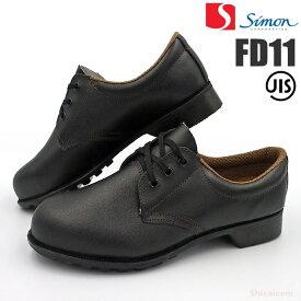 シモン安全靴 FD11短靴 【23.5〜28.0cm】 革本来のやさしい風合いとソフト感を大切にしたスタンダード安全靴です。 JIS規格品 安全靴 作業靴 セーフティーシューズ ★レビュー記入プレゼント対象商品★