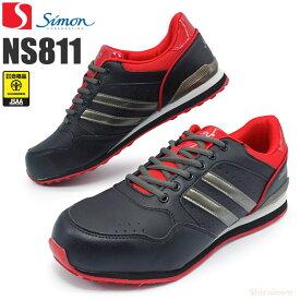 シモン NS811 黒×レッド 【24.0〜27.0・28.0・29.0cm】 優れた耐滑性と理想のクッション性で歩きやすくてスベリにくいプロスニーカーです。 JSAA規格認定 安全スニーカー 安全靴 シモン ★レビュー記入プレゼント対象商品★