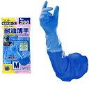 エステー モデルローブ 360 ニトリルモデル耐油薄手腕カバー付【ブルー×ブルー】 指先の感触が生かせる薄くてソフトな腕カバー付き作業手袋です。 作業手袋 ニト...