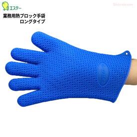 エステー モデルローブ No.500 業務用熱ブロック手袋ロングタイプ【1枚入】 熱に強いシリコーン製の多目的耐熱グローブです。 作業手袋 耐熱手袋 ★レビュー記入プレゼント対象商品★