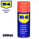 防錆潤滑油 WD-40 MUP 300ml 圧倒的な防錆力!宇宙工学が生んだ防錆潤滑剤 防錆剤 潤滑剤 潤滑油 エステー ★レ…