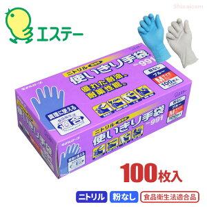 エステー モデルローブ No.991 ニトリル使いきり手袋(粉なし) 【100枚入】 油に強くて丈夫なニトリル製使い捨て手袋です。 食品衛生法適合品 使い切り手袋 使い捨て手袋 ニトリル手袋 re
