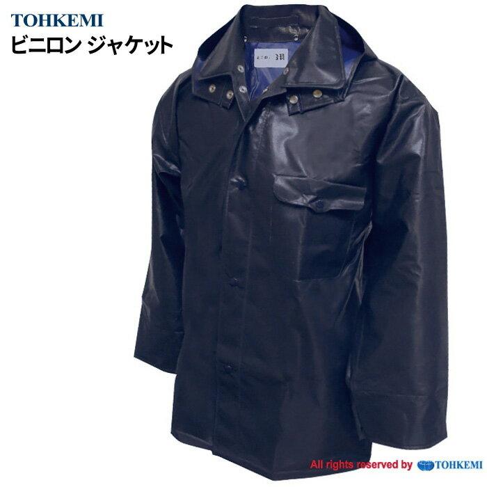 耐寒性+タフ素材でハードな作業に最適なレインジャケットです。 TOHKEMI ビニロン ジャケット(※この商品はジャケットのみです) 合羽 雨合羽 レインウェア レインコート レインスーツ ★レビュー記入プレゼント対象商品★