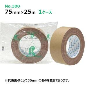 法人様宛限定 リンレイ 包装用布粘着テープ#300 幅75mm×長さ25m (30巻入) ケース売り (MS)