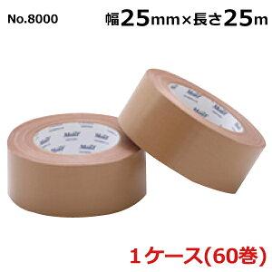 古藤工業 布テープ No.8000 幅25mm×長さ25m×厚さ0.32mm 60巻入×1ケース(HK)