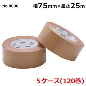 古藤工業 布テープ No.8000 幅75mm×長さ25m×厚さ0.32mm 24巻入×5ケース(HK)