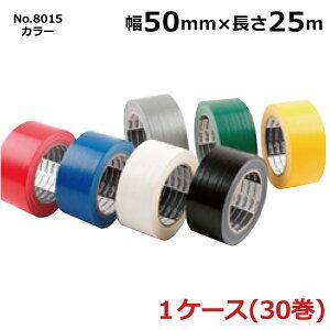 古藤工業 布テープ No.8015 カラー 幅50mm×長さ25m×厚さ0.2mm 30巻入×1ケース(HK)