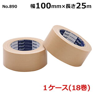 古藤工業 布テープ No.890 幅100mm×長さ25m×厚さ0.22mm 18巻入×1ケース(HK)