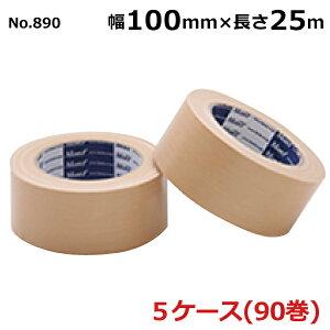 古藤工業 布テープ No.890 幅100mm×長さ25m×厚さ0.22mm 18巻入×5ケース(HK)