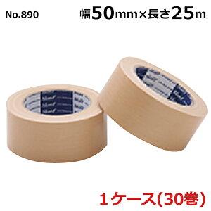 古藤工業 布テープ No.890 幅50mm×長さ25m×厚さ0.22mm 30巻×1ケース(HK)