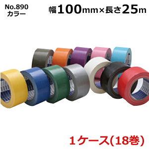 古藤工業 布テープ No.890カラー 幅100mm×長さ25m×厚さ0.22mm 18巻入×1ケース(HK)