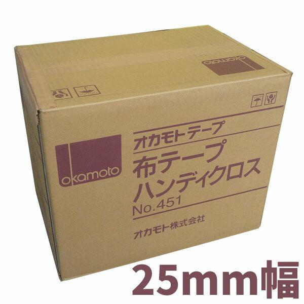 布テープ(布ガムテープ) オカモト No.451 ハンディクロス 25mm×25m 3箱セット(60巻入×3箱)