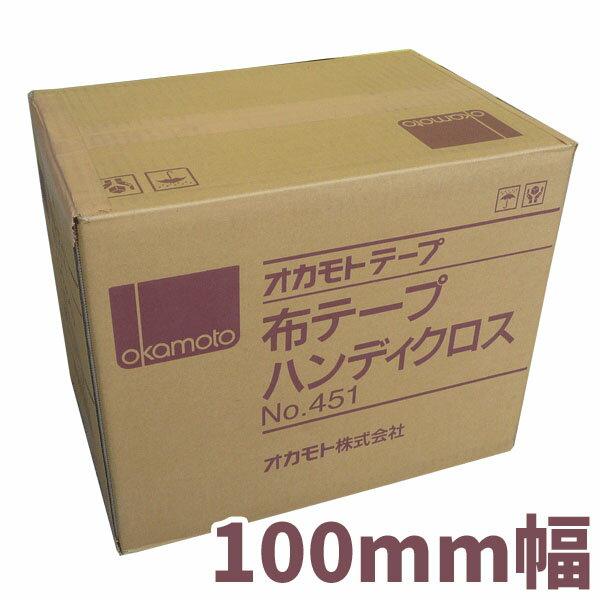 オカモト布テープ No.451ハンディクロス 100mm×25m 18巻入り【ケース売り】【smtb-KD】