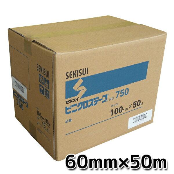 セキスイ ビニクロステープ No.750 60mm×50m 30巻入【ケース売り】