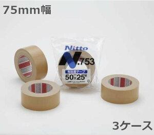 日東電工 布テープ 75mm幅×25m巻 No.753 24巻入×3ケース(北海道・沖縄・離島も送料無料) (ND)