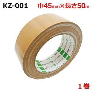 布テープ オカモト KZ-001 45mm × 50m ( バラ売り )   ガムテープ 布ガムテープ テープ 梱包 荷造り 引越し 引っ越し 50M 50メーター 50メートル