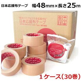 【法人様宛限定商品】日本応援布テープ(NT-003) 48mm幅×25m巻 (30巻入)【ケース売り】 東北の子どもたちを応援する