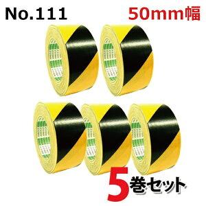 【ポイント3倍!5/15まで】 オカモト トラ布テープ No.111 50mm×25m巻 5巻セット