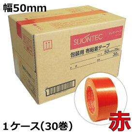 カラー布テープ スリオンテック No.3437 赤 50mm×25m(30巻入り)【ケース売り】【smtb-KD】