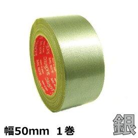 カラー布テープ スリオンテック No.3437 シルバー(銀) 50mm×25m 1巻