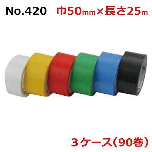 【法人様宛限定】オカモト 梱包用 クロステープ 布テープ No.420 PEクロステープ カラー 巾50mm×長さ25m×厚さ0.14mm 3ケース(30巻入×3ケース)(HA)