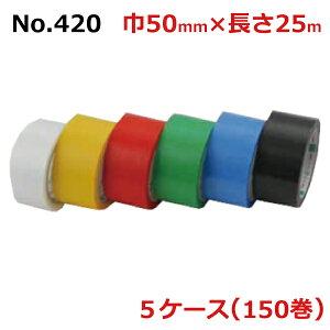 【法人様宛限定】オカモト 梱包用 クロステープ 布テープ No.420 PEクロステープ カラー 巾50mm×長さ25m×厚さ0.14mm 5ケース(30巻入×5ケース)(HA)