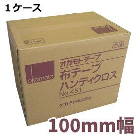 【法人様宛限定】オカモト布テープ No.451ハンディクロス 100mm×25m 18巻入【ケース売り】【smtb-KD】