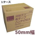 オカモト 布テープ No.451 ハンディクロス 50mm×25m 30巻入【ケース売り】