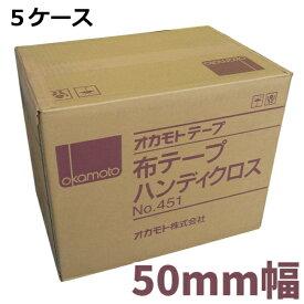 オカモト 布テープ No.451 ハンディクロス 50mm×25m 5箱セット(30巻入×5箱)【smtb-KD】