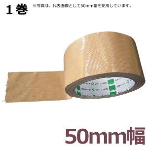 オカモト 布テープ No.451 ハンディクロス 50mm×25m