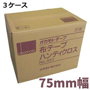 【ポイント3倍!5/15まで】 【法人様宛限定】オカモト布テープ No.451ハンディクロス 75mm×25m 3箱セット(24巻入×3箱)【smtb-KD】