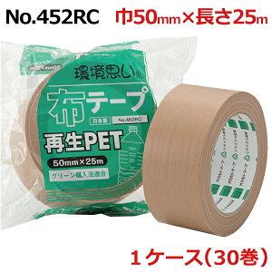 【法人様宛限定】オカモト 再生PET 布テープ No.452RC クリーム 巾50mm×長さ25m×厚さ0.20mm (30巻入)【smtb-KD】(HA)