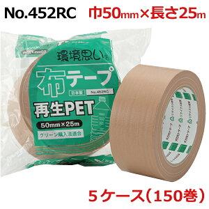 【法人様宛限定】オカモト 再生PET 布テープ No.452RC クリーム 巾50mm×長さ25m×厚さ0.20mm 5ケース(30巻入×5ケース)【smtb-KD】(HA)