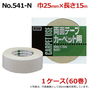 【法人様宛限定】オカモト 布両面テープ No.541-N幅25mm×長さ15m×厚さ0.40mm (60巻入)【ケース売り】(HA)