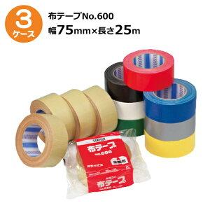 《法人様宛限定》セキスイ 布テープ No.600 黄土色幅75mm×長さ25m 計72巻入/3ケースセット【3ケースセット売り】