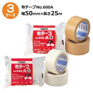 《法人様宛限定》セキスイ 布テープ No.600A 茶色/白色幅50mm×長さ25m 計90巻入/3ケースセット【3ケースセット売り】