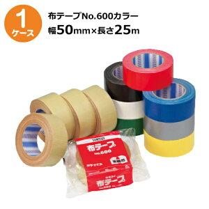 《法人様宛限定》セキスイ 布テープ No.600カラー黄/緑/青/赤/白/銀/黒幅50mm×長さ25m 30巻入【ケース売り】