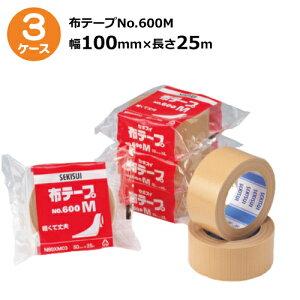 《法人様宛限定》セキスイ 布テープ No.600M ダンボール色幅100mm×長さ25m 計54巻入/3ケースセット【3ケースセット売り】