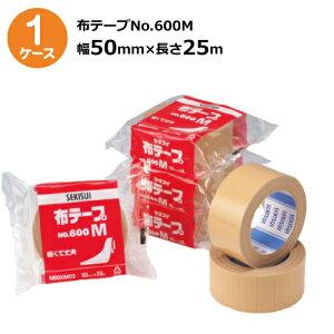 《法人様宛限定》セキスイ 布テープ No.600M ダンボール色幅50mm×長さ25m 30巻入【ケース売り】